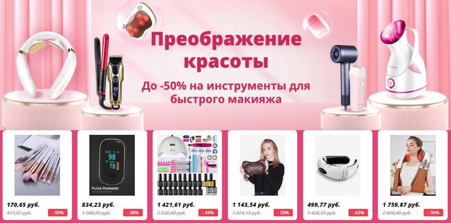 Преобразование красоты: скидки до -50% на инструменты для быстрого макияжа