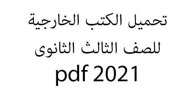 تحميل كتب الإمتحان والكتب الخارجية pdf للصف الثالث الثانوى 2021