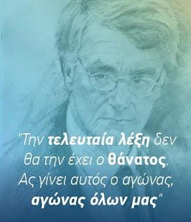 Σωτήρης Τσιόδρας! Ο εξαιρετικός επιστήμονας,  που διδάσκει ήθος, συνέπεια και ανθρωπιά.