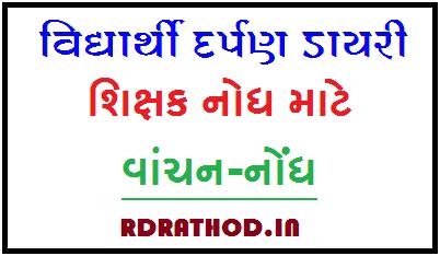 Vanchan nodh | STD 3 thi 8 Vidhyarthi Darpan Diary nodh PDF - Download