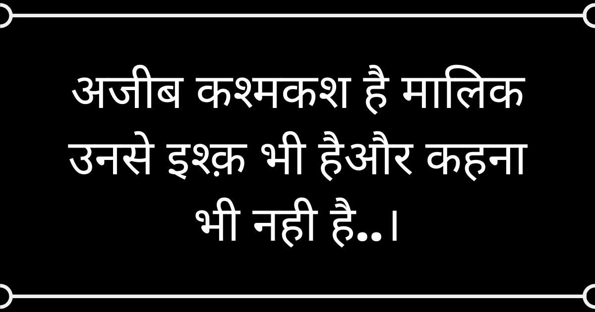 Hindi Love Quotes Romantic