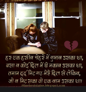 two-line-sad-Shayari-3.jpg two-line-sad-Shayari-in-hindi.jpg