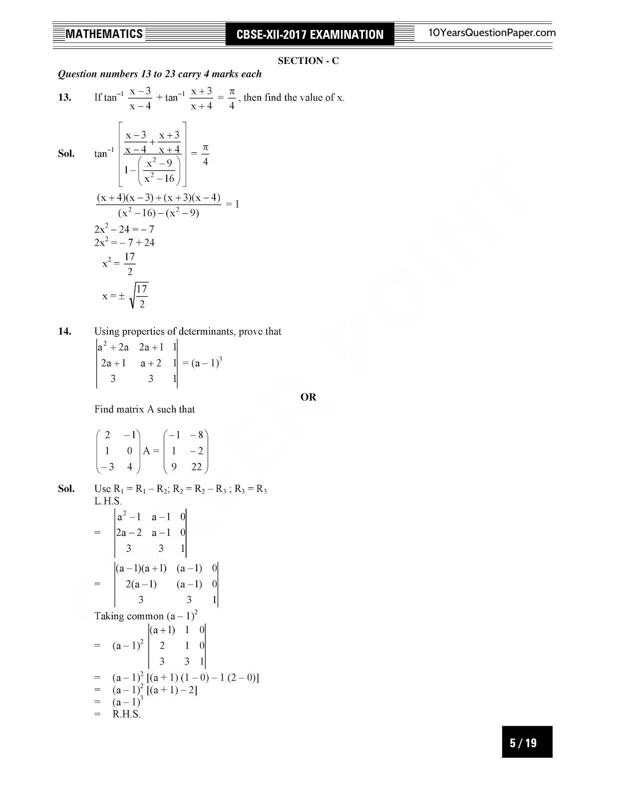 CBSE class 12th 2017 Mathematics Answer Key