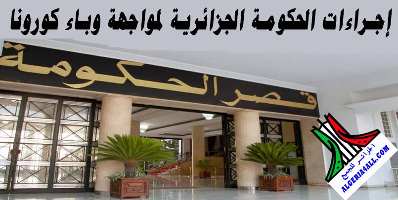 إجراءات الحكومة الجزائرية لمواجهة وباء كورونا