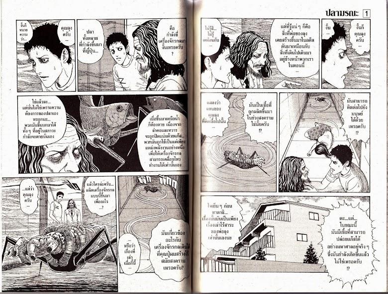 Gyo - หน้า 76