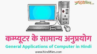 General applications of Computer, Computer ke samanya anuprayog