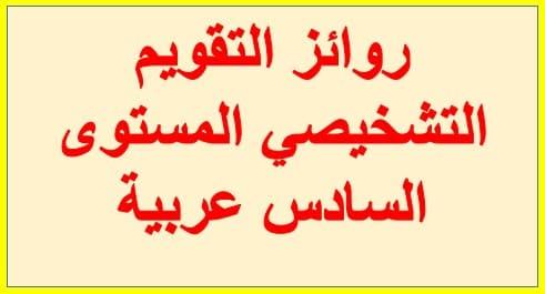 روائز التقويم التشخيصي المستوى السادس عربية