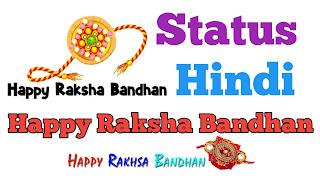 रक्षा बंधन स्टेटस 2021 – Happy Raksha Bandhan Status in Hindi for WhatsApp & Facebook with Images for Brother & Sister