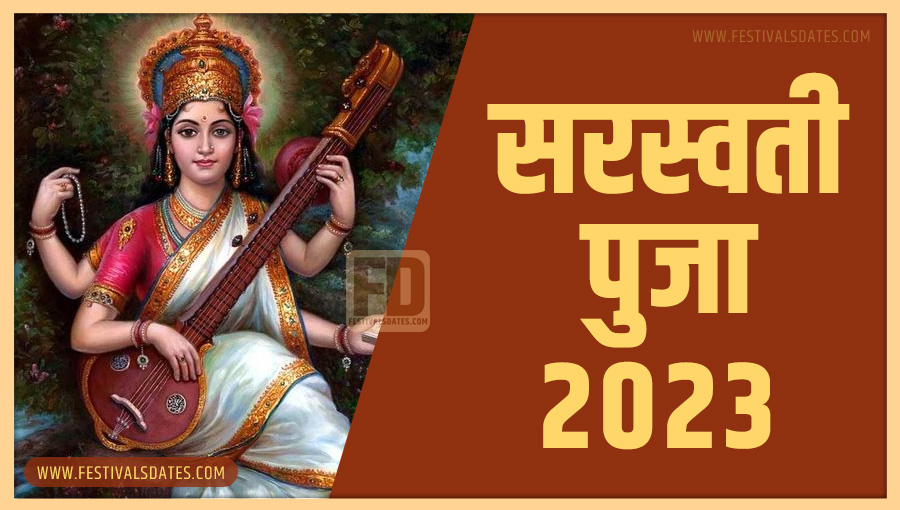 2023 सरस्वती पूजा तारीख व समय भारतीय समय अनुसार
