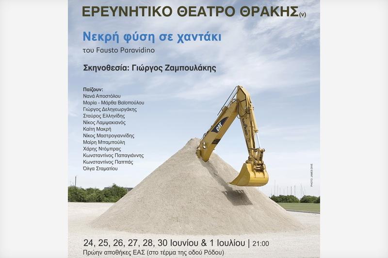 Το Ερευνητικό Θέατρο Θράκης παρουσιάζει το έργο «Νεκρή φύση σε χαντάκι»