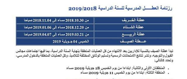 رزنامة العطل المدرسية للعام الدراسي 2018-2019