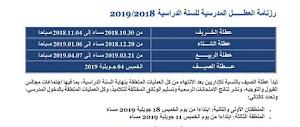 رزنامة العطل المدرسية للسنة الدراسية 2019 2020