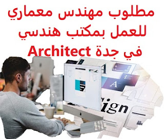 An architect is required to work in an engineering office in Jeddah To work for an engineering office in Jeddah Time type: Full-time Qualification : BA Experience : At least one year of work in the field Salary : 3000 riyals