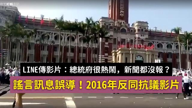 今天總統府很熱鬧 新聞都沒報 反性解放進入校園抗議 要求蔡總統下台 影片 謠言
