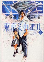 Tokyo Mikaeru Manga