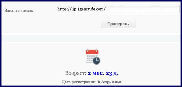 lip-agency.de.com – Отзывы?