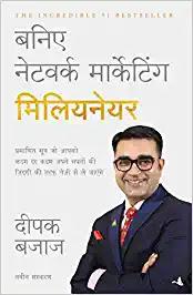 baniye network marketing milianair complete book ( hindi ) by deepak bajaj,best network marketing books in hindi, best mlm books in hindi