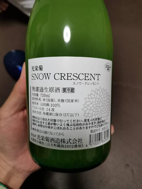 光栄菊  無濾過生原酒