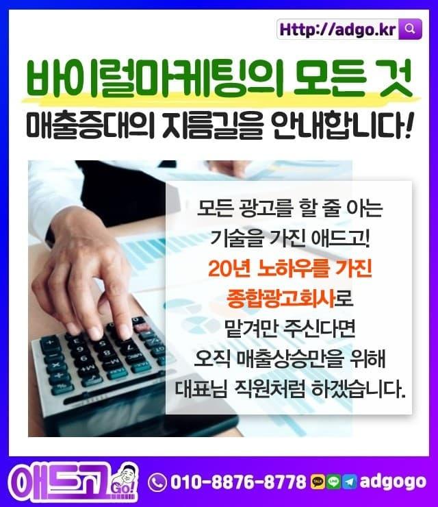 금릉동바이럴마케팅관리업체