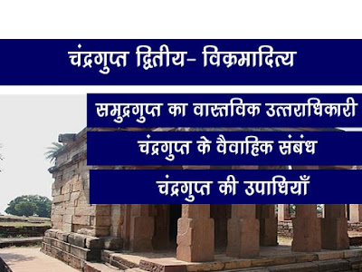 चन्द्रगुप्त द्वितीय विक्रमादित्य  Chandragupta dwitiya Vikramaditya