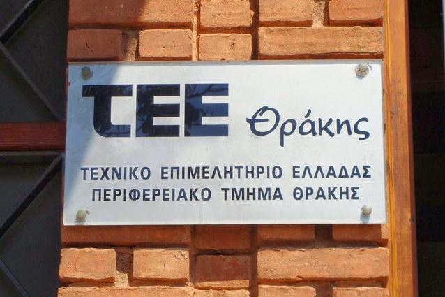 Νέα Αντιπροσωπεία και Διοικούσα Επιτροπή στο ΤΕΕ Θράκης