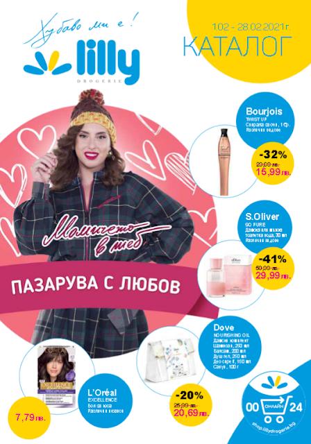 Lilly  Каталог - Брошура ФЕВРУАРИ 2021→ Момичето в Теб пазарува с ЛЮБОВ