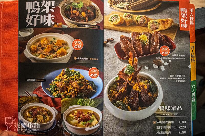 【桃園美食】XIANG DUCK 享鴨-烤鴨與中華料理。用餐享片鴨桌邊秀