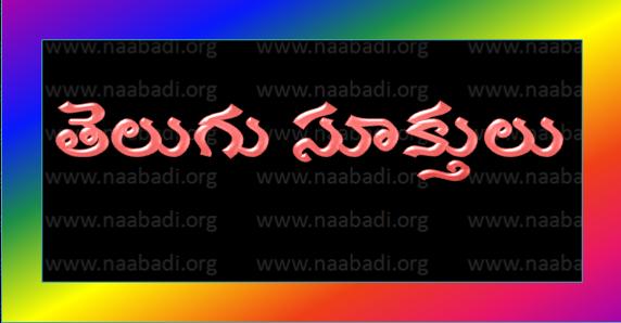 Telugu Proverbs for school children(www.naabadi.org)