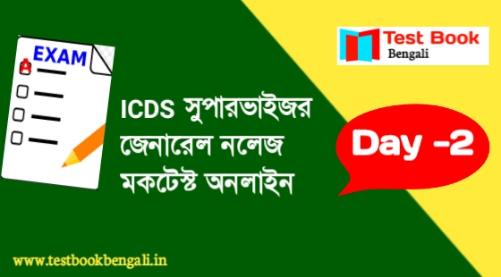 ICDS Supervisor Exam GK in Bengali