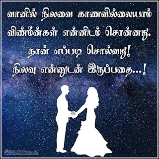 Tamil kavithai for wife