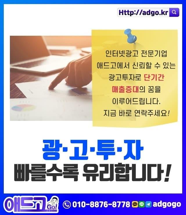서울중구마케팅제휴