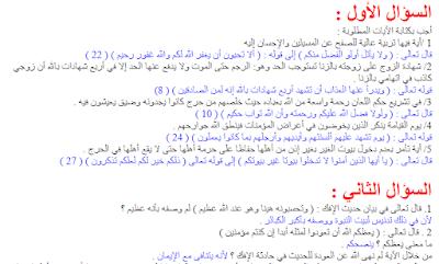 اسئلة وأجوبة في التربية الاسلامية لطلاب الشهادة السودانية ( i )