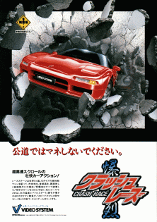 Lethal Crash Race+arcade+game+portable+art+flyer