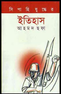 সিপাহি যুদ্ধের ইতিহাস - আহমদ ছফা Sipahi Judder Itihash by Ahmed Sofa