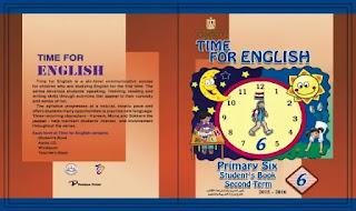 كتاب المدرسة اللغة الانجليزية الصف السادس الابتدائى الترم الثانى كتاب الطالب انجليزي ساتة ابتدائى ترم تانى تايم فور انجليش