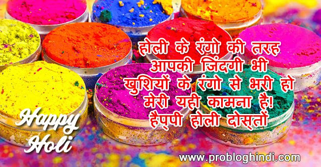 Happy Holi Wishes Quotes in Hindi