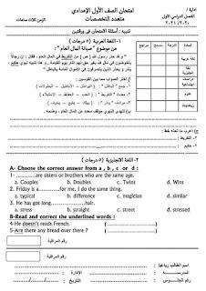 نموذج امتحان الصف الأول الإعدادى الترم الأول متعدد التخصصات
