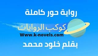 رواية حور كاملة بقلم خلود محمد