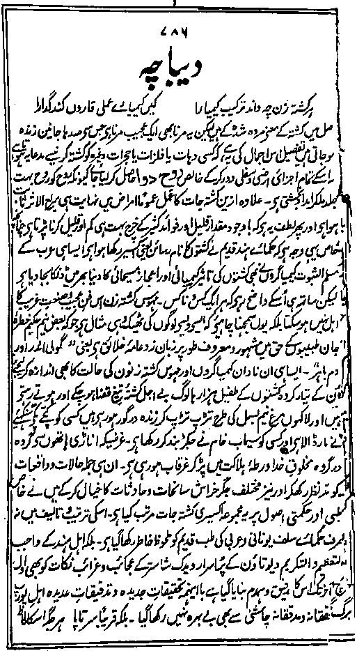 unani books in urdu