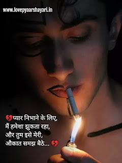 Dhoka status hindi