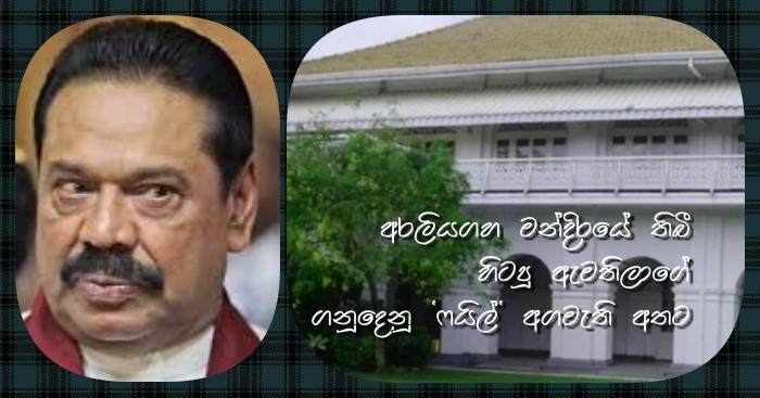 https://www.gossiplankanews.com/2019/12/mahinda-file-temple-trees.html