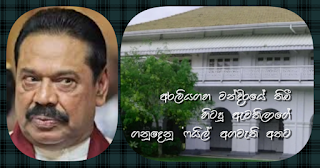 Transaction 'files' of former ministers at Temple Trees ... into the hands of the prime minister