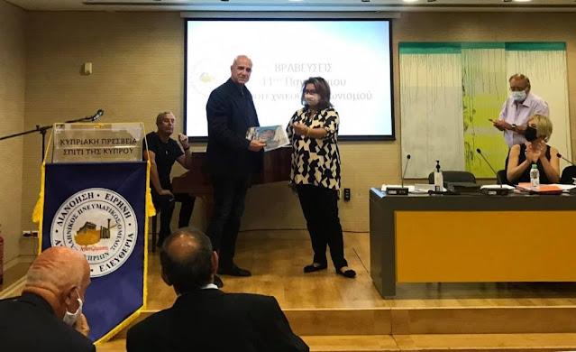 Β' Βραβείο Ποίησης με Έπαινο στον Αργείο λογοτέχνη Γιώργο Ν. Μουσταΐρα