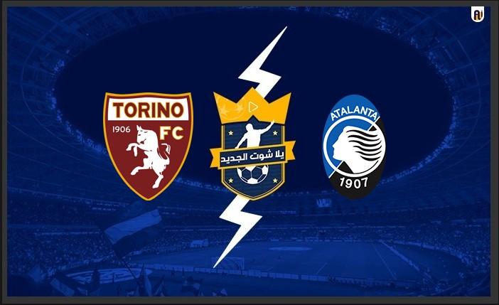 نتيجة مباراة اتالانتا وتورينو اليوم  في الدوري الايطالي