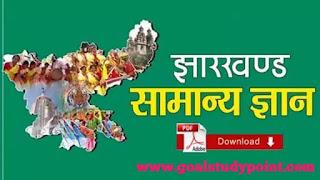 झारखंड सामान्य ज्ञान GK Question (Jharkhand Gk)