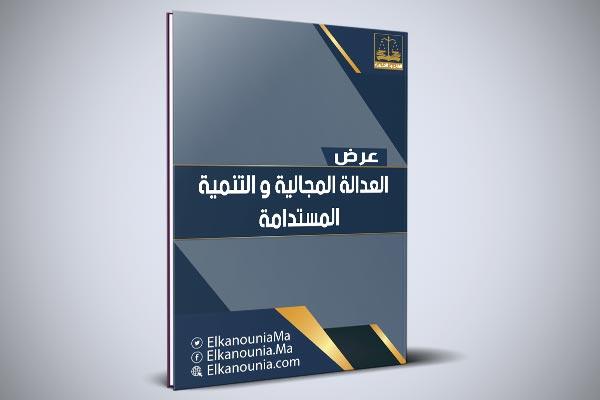 العدالة المجالية و التنمية المستدامة PDF