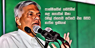 Ranil's heartbreaking comments hint Ranil coming into the fray of Presidential candidacy