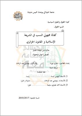 مذكرة ماستر: كفالة مجهولي النسب في الشريعة الإسلامية والقانون الجزائري PDF