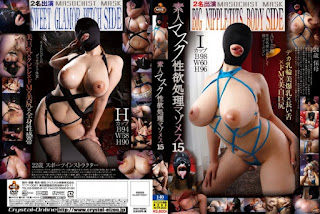 [NITR-203] Amateur Mask Sexual Desire Processing Mazomesu 15