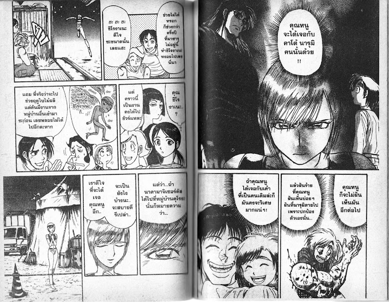 Karakuri Circus - หน้า 61